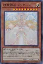 精霊神后 ドリアード【スーパー】CIBR-JP039