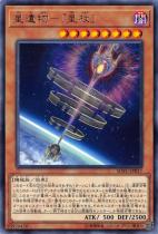 星遺物−『星杖』【レア】SOFU-JP017