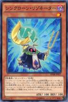 シンクローン・リゾネーター【ノーマル】SPHR-JP017