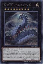 永の王 オルムガンド【シークレット】DBMF-JP033