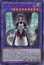 ドラゴンメイド・ハスキー【ウルトラ】DBMF-JP022