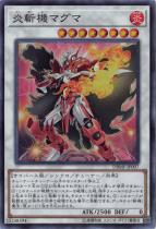 炎斬機マグマ【スーパー】DBMF-JP007
