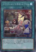 ドラゴンメイドのお心づくし【スーパー】DBMF-JP023