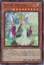 光の王 マルデル【スーパー】DBMF-JP027