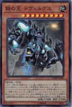 鉄の王 ドヴェルグス【スーパー】DBMF-JP029