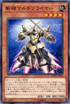 斬機マルチプライヤー【ノーマル】DBMF-JP005