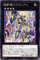 塊斬機ラプラシアン【ノーマル】DBMF-JP009