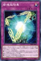 斬機超階乗【ノーマル】DBMF-JP012