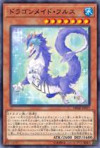 ドラゴンメイド・フルス【ノーマル】DBMF-JP017