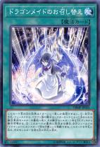 ドラゴンメイドのお召し替え【ノーマル】DBMF-JP025