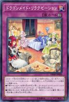 ドラゴンメイド・リラクゼーション【ノーマル】DBMF-JP026