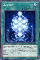 王の舞台【ノーマル】DBMF-JP034
