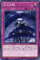王の支配【ノーマル】DBMF-JP038