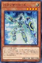 バランサーロード【ノーマル】DBMF-JP040