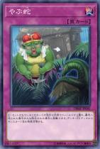 やぶ蛇【ノーマル】DBMF-JP045