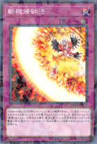 斬機帰納法【パラレル】DBMF-JP013