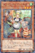 ドラゴンメイド・パルラ【パラレル】DBMF-JP020