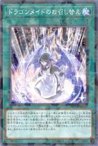 ドラゴンメイドのお召し替え【パラレル】DBMF-JP025