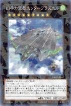 幻子力空母エンタープラズニル【パラレル】DBMF-JP042