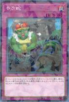 やぶ蛇【パラレル】DBMF-JP045