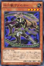 十二獣ヴァイパー【ノーマル】RATE-JP016