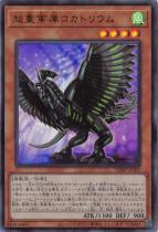 超重禽属コカトリウム【ウルトラ】VJMP-JP187