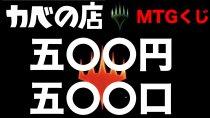 【MTG】カベの店アウトレット限定MTGくじ『五〇〇円×五〇〇口くじ』全500口