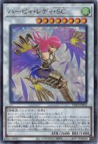 ハーピィ・レディ・SC【ウルトラ】VP20-JP002