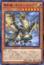 雷鳥龍−サンダー・ドラゴン【ノーマル】SOFU-JP020