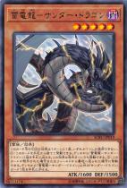 雷電龍−サンダー・ドラゴン【レア】SOFU-JP019