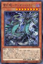 雷劫龍−サンダー・ドラゴン【レア】SOFU-JP022
