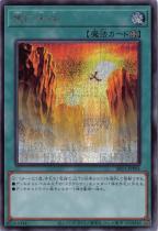竜の渓谷【シークレット】SR11-JPP05