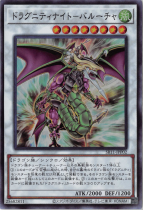 ドラグニティナイト−バルーチャ【スーパー】SR11-JPP02