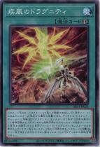疾風のドラグニティ【スーパー】SR11-JP025