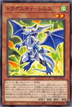 ドラグニティ−レムス【パラレル】SR11-JP003