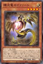 輝光竜セイファート【ノーマル】SR11-JP019