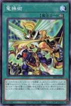 竜操術【ノーマル】SR11-JP027