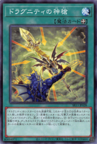 ドラグニティの神槍【ノーマル】SR11-JP028