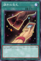 調和の宝札【ノーマル】SR11-JP029
