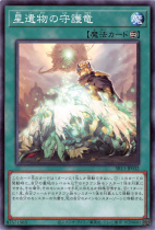 星遺物の守護竜【ノーマル】SR11-JP032