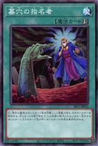 墓穴の指名者【ノーマル】SR11-JP033