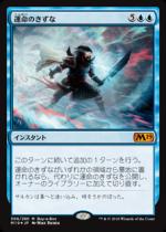 運命のきずな/Nexus of Fate(M19)【日本語】