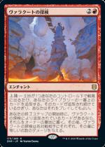 『予約販売』ヴァラクートの探検/Valakut Exploration(ZNR)【日本語】