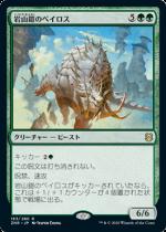 『予約販売』岩山鎧のベイロス/Cragplate Baloth(ZNR)【日本語】
