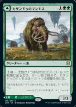 『予約販売』カザンドゥのマンモス+カザンドゥの谷/Kazandu Mammoth + Kazandu Valley(ZNR)【日本語】