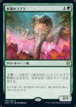 『予約販売』水蓮のコブラ/Lotus Cobra(ZNR)【日本語】