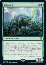 『予約販売』硬鎧の大群/Scute Swarm(ZNR)【日本語】