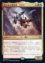 『予約販売』恐れなき探査者、アキリ/Akiri, Fearless Voyager(ZNR)【日本語】