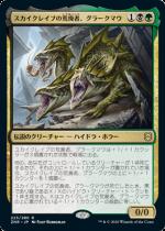 『予約販売』スカイクレイブの荒廃者、グラークマウ/Grakmaw, Skyclave Ravager(ZNR)【日本語】