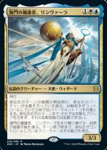 『予約販売』海門の擁護者、リンヴァーラ/Linvala, Shield of Sea Gate(ZNR)【日本語】